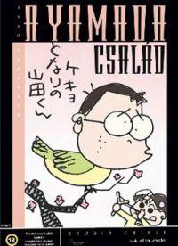 A Yamada család DVD
