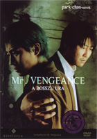 A bosszú ura DVD