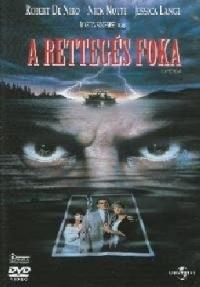 A rettegés foka DVD