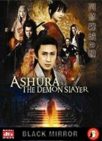 Ashura, a démonvadász DVD
