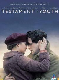 Az ifjúság végrendelete DVD