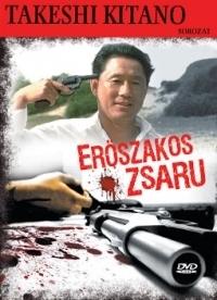 Erőszakos zsaru DVD