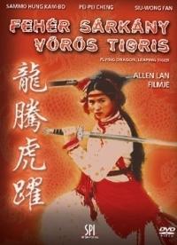 Fehér sárkány, vörös tigris DVD