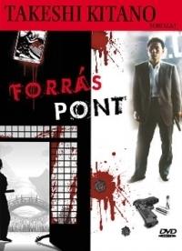 Forráspont DVD