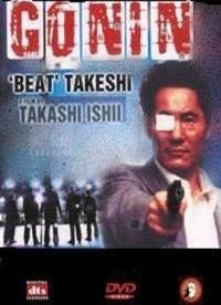 Gonin DVD