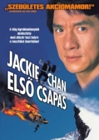 Jackie Chan: Első csapás DVD