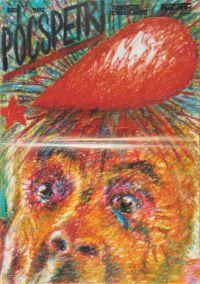Pócspetri (Ember Judit) (2 DVD) DVD